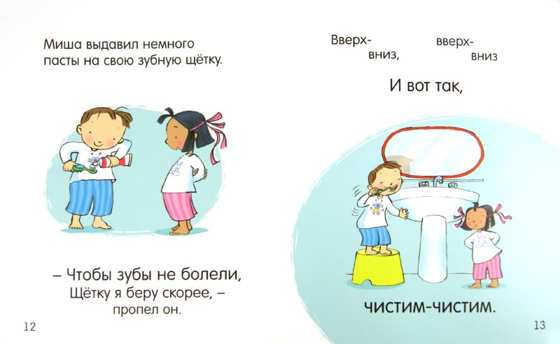 Иллюстрация 1 из 19 для Маша и Миша. Чистим зубы - Фелисити Брукс | Лабиринт - книги. Источник: Лабиринт