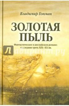 Золотая пыль: Фантастическое в английском романе