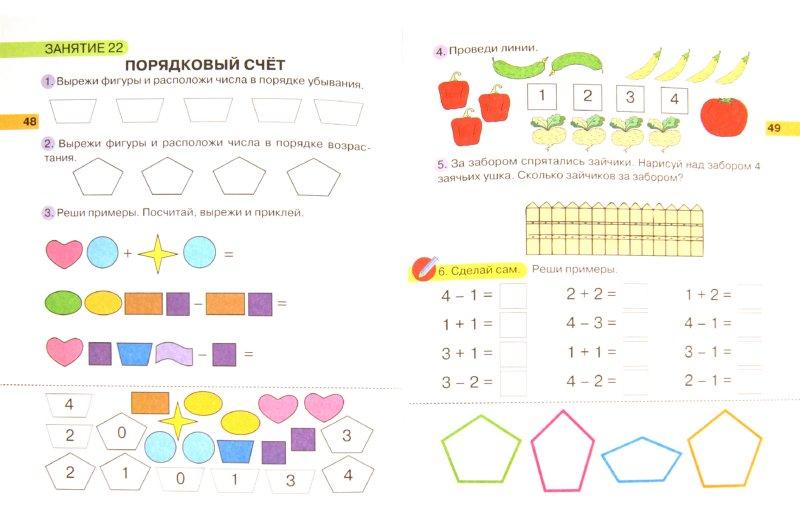 Иллюстрация 1 из 23 для Уроки математики для дошкольников. 4 года - Узорова, Нефедова   Лабиринт - книги. Источник: Лабиринт