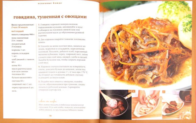 Иллюстрация 1 из 11 для Готовим по-украински | Лабиринт - книги. Источник: Лабиринт