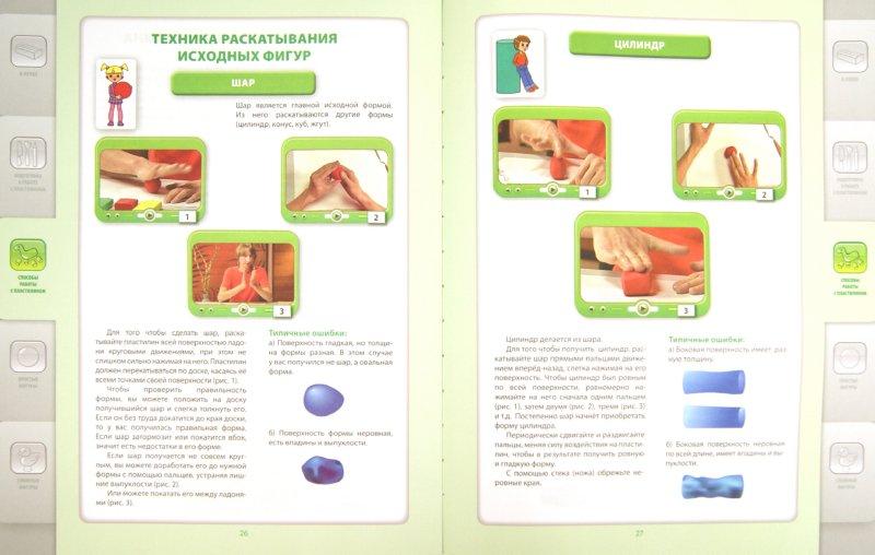 Иллюстрация 1 из 7 для Лепим из пластилина. 3 до 5 лет (+DVD) - Александра Мамонтова | Лабиринт - книги. Источник: Лабиринт
