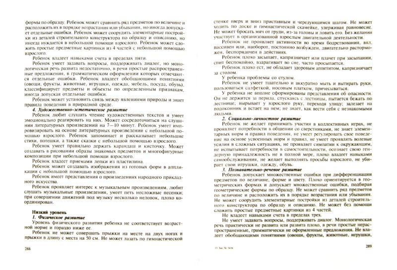 Иллюстрация 1 из 5 для Примерная программа коррекционно-развивающей работы в логопедической гр.для детей с ОНР. С 3 до 7лет - Наталия Нищева | Лабиринт - книги. Источник: Лабиринт