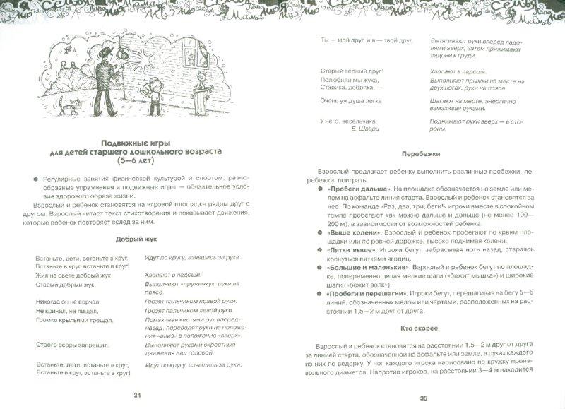Иллюстрация 1 из 19 для Если вы играете с ребенком на улице... - Юлия Кириллова | Лабиринт - книги. Источник: Лабиринт