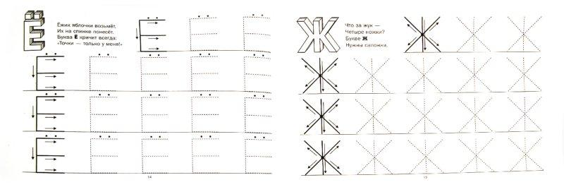Иллюстрация 1 из 13 для Мои первые прописи - Светлана Заречная   Лабиринт - книги. Источник: Лабиринт