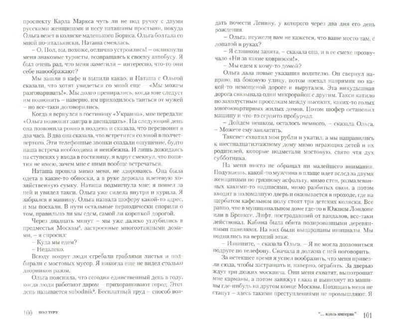 Иллюстрация 1 из 13 для Вокруг королевства и вдоль империи. Все четыре стороны. Часть 2 - Пол Теру   Лабиринт - книги. Источник: Лабиринт