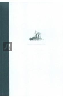 Ледокольный флот России, 1860-е-1918 гг.