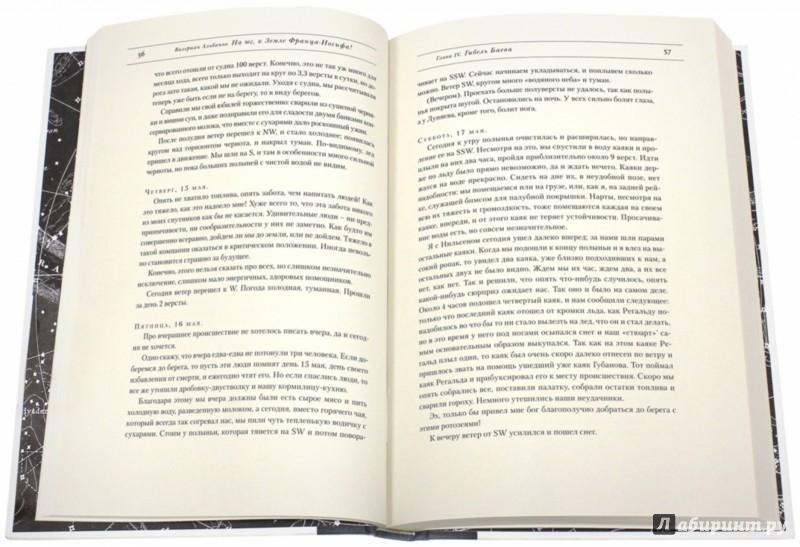 Иллюстрация 1 из 29 для На юг, к Земле Франца-Иосифа! - Валериан Альбанов   Лабиринт - книги. Источник: Лабиринт