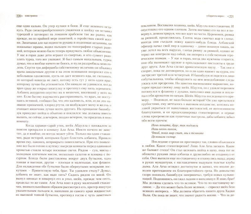 Иллюстрация 1 из 4 для Собиратель миров - Илия Троянов   Лабиринт - книги. Источник: Лабиринт