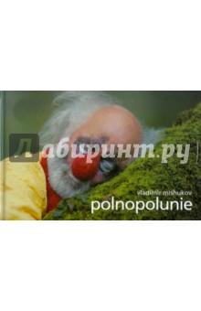 Фотоальбом Polnopolunie мишуков в фотоальбом paris