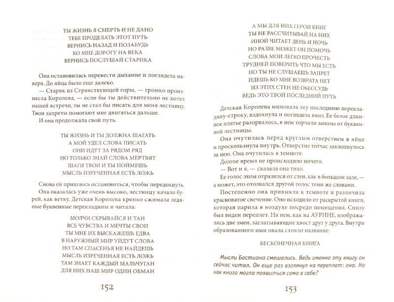 Иллюстрация 1 из 16 для Бесконечная книга - Михаэль Энде | Лабиринт - книги. Источник: Лабиринт