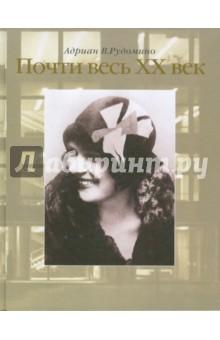 Почти весь XX век. Великий библиотекарь Маргарита Ивановна Рудомино. Биография в фотографиях