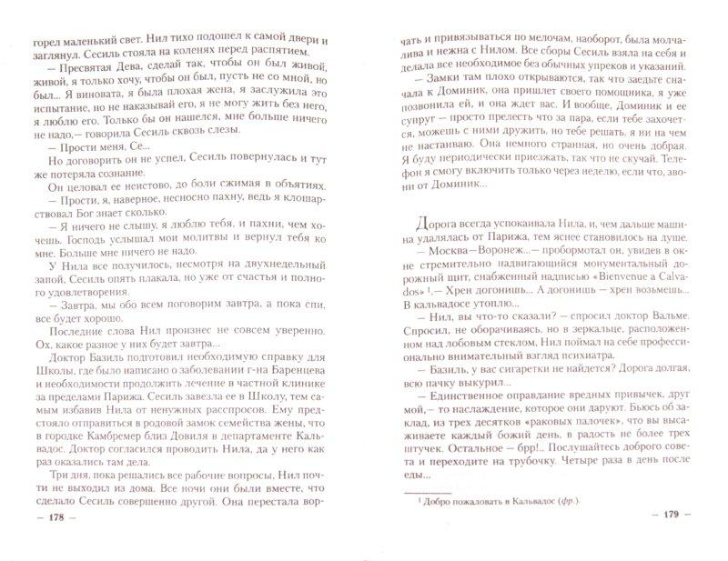 Иллюстрация 1 из 10 для Воспитание чувств. Книга 2. Дальний берег Нила - Дмитрий Вересов   Лабиринт - книги. Источник: Лабиринт