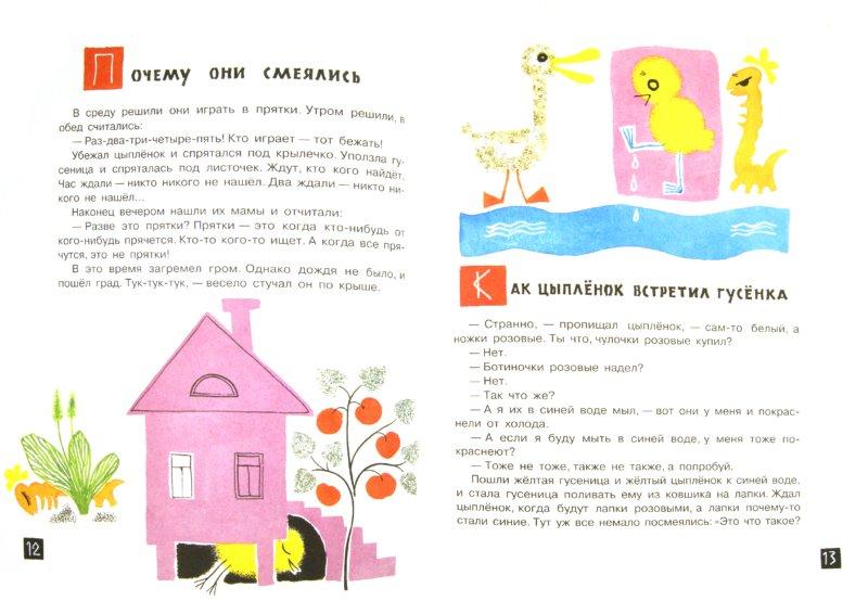 Иллюстрация 1 из 23 для Дневник медвежонка - Геннадий Цыферов | Лабиринт - книги. Источник: Лабиринт