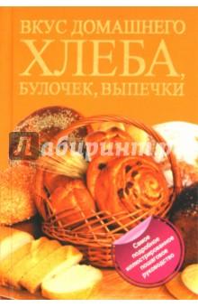 Вкус домашнего хлеба, булочек, выпечки