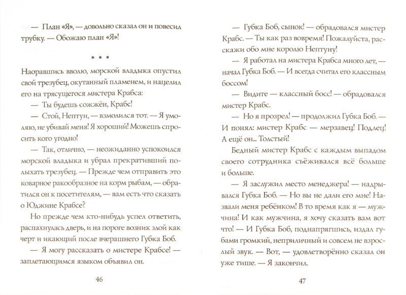 Иллюстрация 1 из 7 для Губка Боб Квадратные Штаны | Лабиринт - книги. Источник: Лабиринт