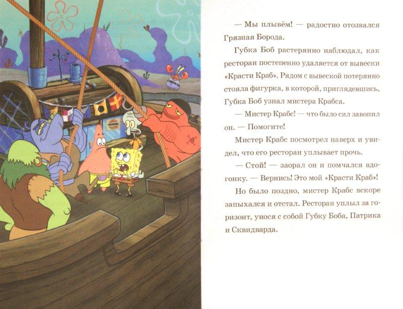 Иллюстрация 1 из 10 для Пираты Бикини-Боттом. Губка Боб Квадратные Штаны   Лабиринт - книги. Источник: Лабиринт