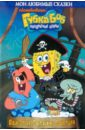 Пираты Бикини-Боттом. Губка Боб Квадратные Штаны