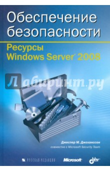 Ресурсы Windows Server 2008. Обеспечение безопасности (+CD) windows server 2003 配置与管理项目教程(附cd rom光盘1张)