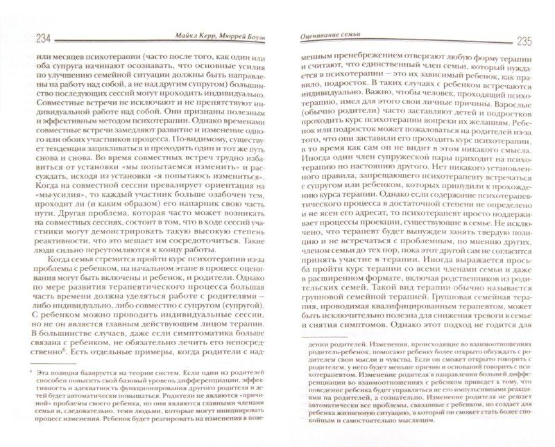 Иллюстрация 1 из 11 для Теория семейных систем Мюррея Боуэна: Основные понятия, методы и клиническая практика - Мюррей Боуэн | Лабиринт - книги. Источник: Лабиринт