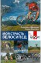 Моя страсть— велосипед, Ефремова Анжелика,Морозов Роман
