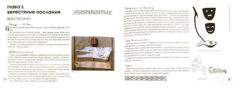 Иллюстрация 1 из 38 для История книги своими руками - Светлана Прудовская | Лабиринт - книги. Источник: Лабиринт