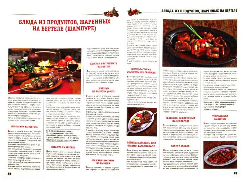 Иллюстрация 1 из 8 для Грузинская кухня - Наталья Рехвиашвили | Лабиринт - книги. Источник: Лабиринт