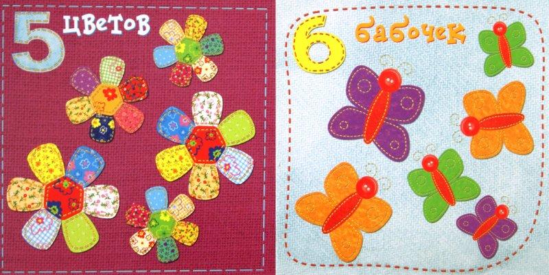 Иллюстрация 1 из 6 для Три улитки. Счет до 10 | Лабиринт - книги. Источник: Лабиринт