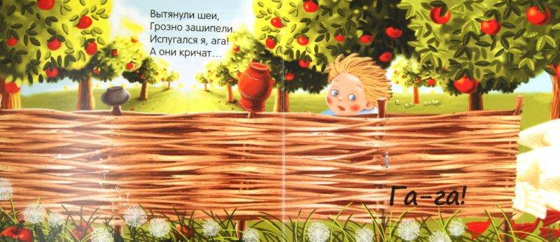 Иллюстрация 1 из 16 для Что мы слышали в деревне | Лабиринт - книги. Источник: Лабиринт