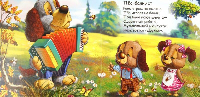 Иллюстрация 1 из 7 для Волк-музыкант - Елена Гатальская   Лабиринт - книги. Источник: Лабиринт