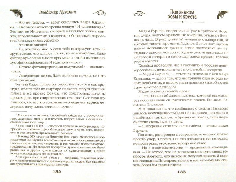 Иллюстрация 1 из 6 для Под знаком розы и креста - Владимир Кузьмин | Лабиринт - книги. Источник: Лабиринт