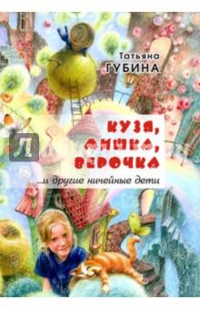 Кузя, Мишка, Верочка и другие ничейные дети