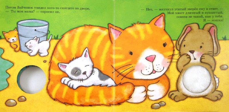 Иллюстрация 1 из 7 для Ты моя мама? Зайчонок | Лабиринт - книги. Источник: Лабиринт