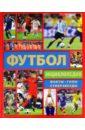 Энциклопедия футбола, Гиффорд Клайв