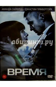 Время (DVD)