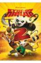 Кунг-фу Панда 2 (DVD). Нельсон Дженнифер Ю.