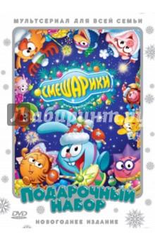 Смешарики. Подарочный набор. Новогоднее издание (2DVD) диск dvd пэн путешествие в нетландию