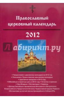 Православный церковный календарь. 2012