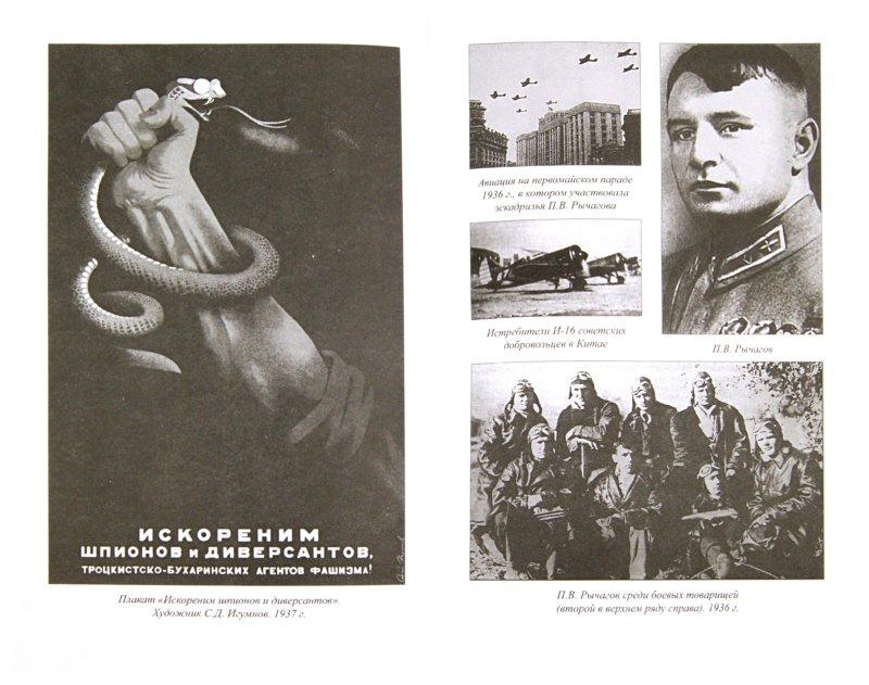 Иллюстрация 1 из 7 для Расстрелянные Герои Советского Союза - Тимур Бортаковский | Лабиринт - книги. Источник: Лабиринт