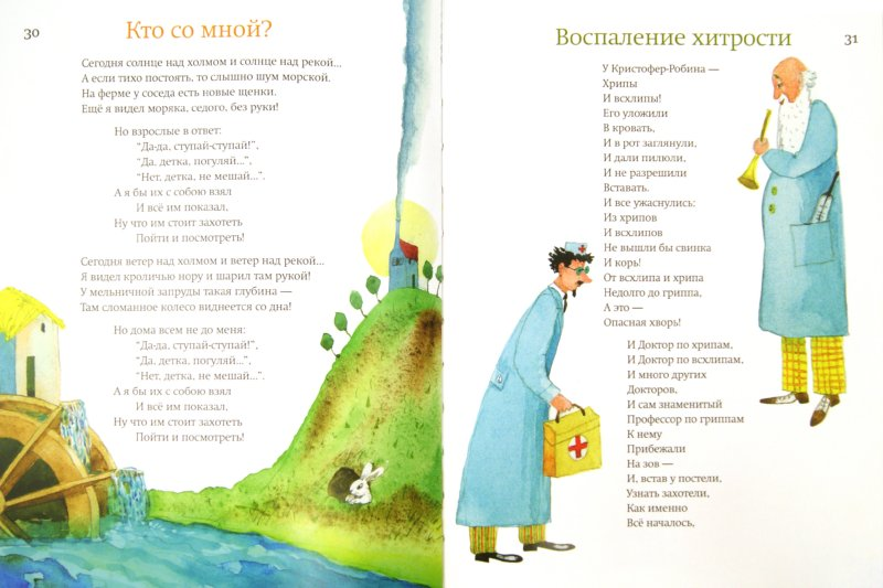 Иллюстрация 1 из 73 для Королевская считалка - Фарджен, Милн, Стивенсон, Ривз | Лабиринт - книги. Источник: Лабиринт