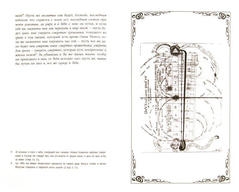 Иллюстрация 1 из 32 для По ком звонит колокол: обращение к Господу в час нужды и бедствий; Схватка Смерти, или Утешение душе - Джон Донн | Лабиринт - книги. Источник: Лабиринт
