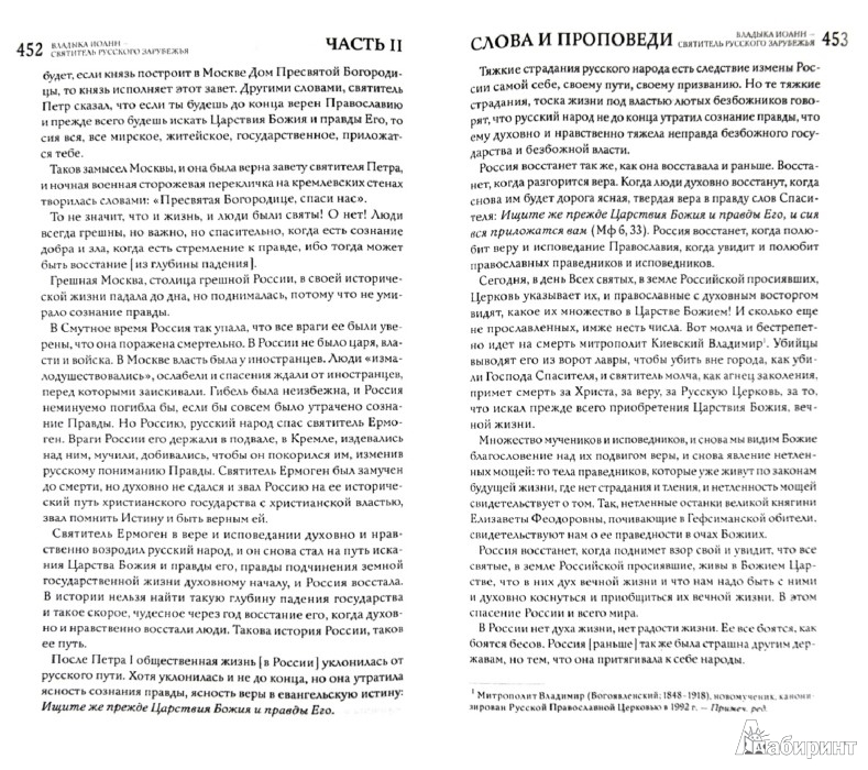 Иллюстрация 1 из 4 для Святитель Иоанн Шанхайский и Сан-Францисский   Лабиринт - книги. Источник: Лабиринт