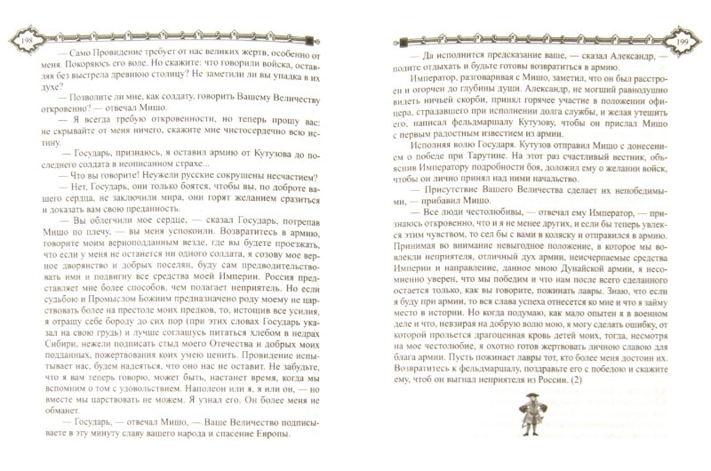Иллюстрация 1 из 5 для Исторические рассказы и анекдоты из жизни Русских Государей и замечательных людей XVIII-XIX столетий   Лабиринт - книги. Источник: Лабиринт