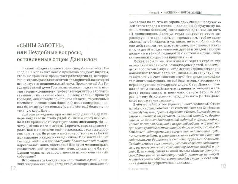 Иллюстрация 1 из 8 для Святая сила слова. Не предать родной язык - Василий Ирзабеков | Лабиринт - книги. Источник: Лабиринт