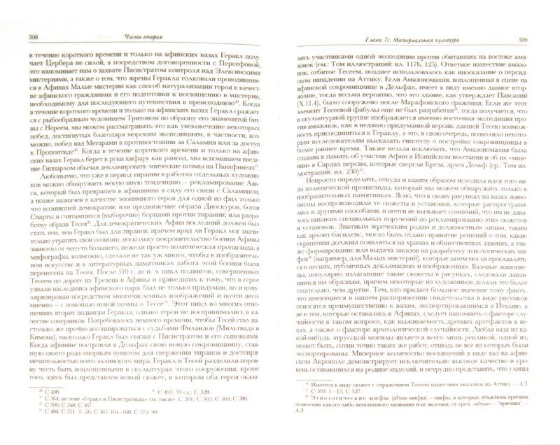 Иллюстрация 1 из 22 для Персия, Греция и западное Средиземноморье. Около 525-479 гг. до н.э. Том 4   Лабиринт - книги. Источник: Лабиринт