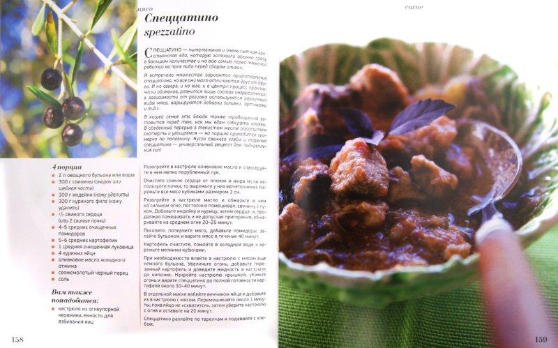 Иллюстрация 1 из 31 для Кулинарные секреты итальянской мамы - Элла Мартино   Лабиринт - книги. Источник: Лабиринт