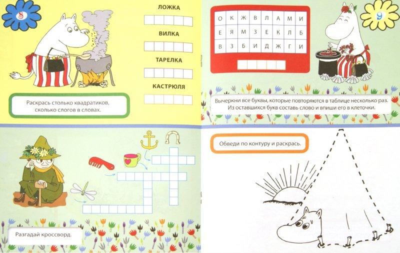 Иллюстрация 1 из 34 для Игры. Выпуск 1 | Лабиринт - книги. Источник: Лабиринт