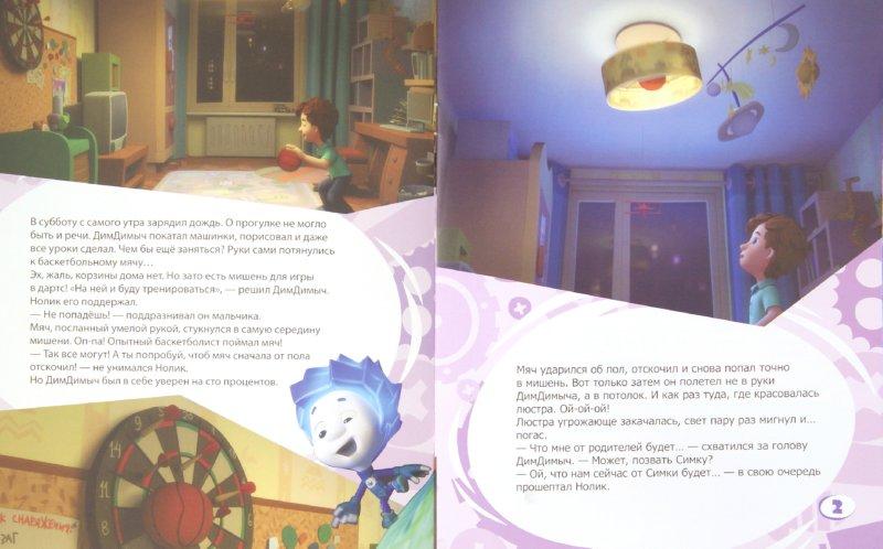Иллюстрация 1 из 7 для Воздушный шар | Лабиринт - книги. Источник: Лабиринт