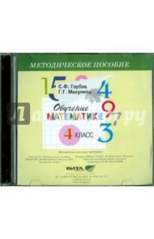 Обучение математике. 4 класс. Методическое пособие (CD) 你好 法语4 学生用书 配cd rom光盘