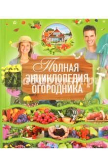 Полная энциклопедия огородника