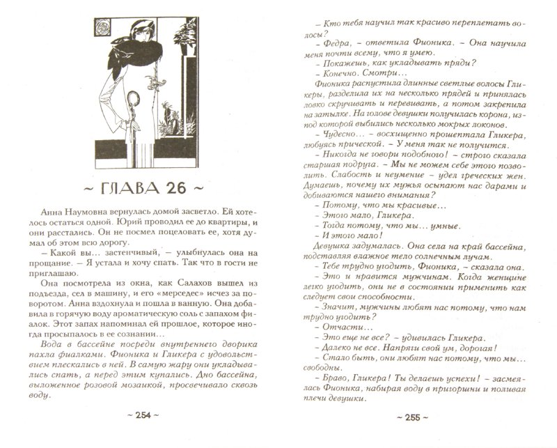 Иллюстрация 1 из 9 для Не бойся глубины - Наталья Солнцева | Лабиринт - книги. Источник: Лабиринт